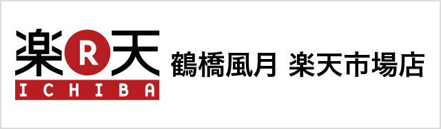 楽天:鶴橋分月 楽天市場店