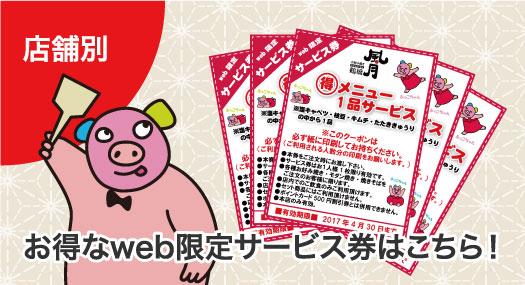 鶴橋風月web限定サービス券