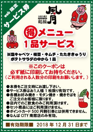 なんばCITY南館店