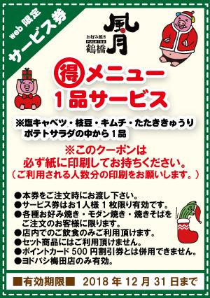 ヨドバシ梅田店