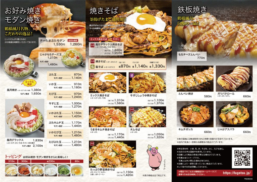 【臨時休業(~8/31)深江橋店