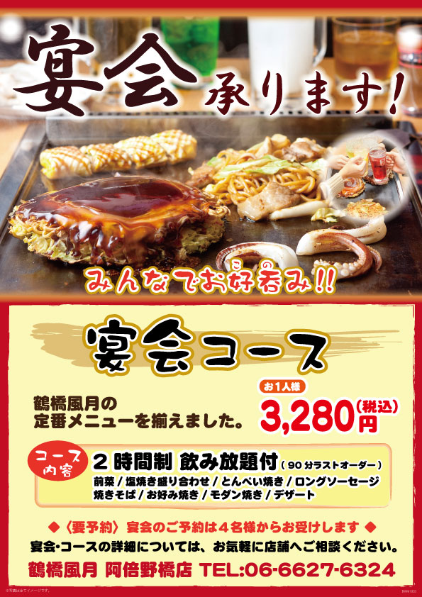阿倍野橋店