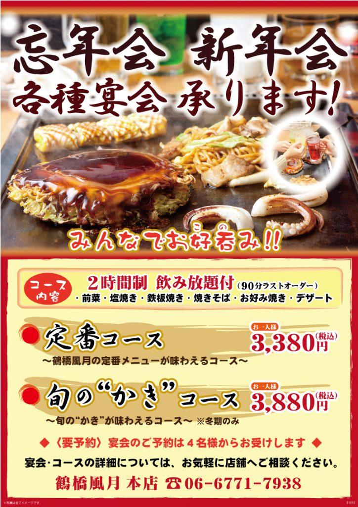 本店【12/13 リニューアルオープン!】