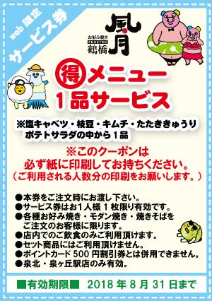 泉北・泉ケ丘駅店