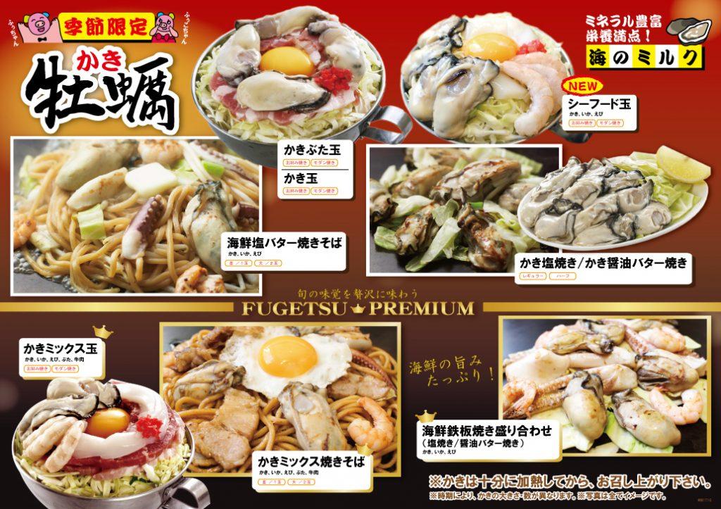 10月20日より販売開始! 季節限定「牡蠣 (かき)」
