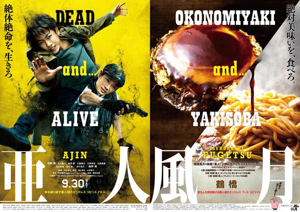 鶴橋風月×映画『亜人』公開記念タイアップキャンペーン 9月1日より実施!