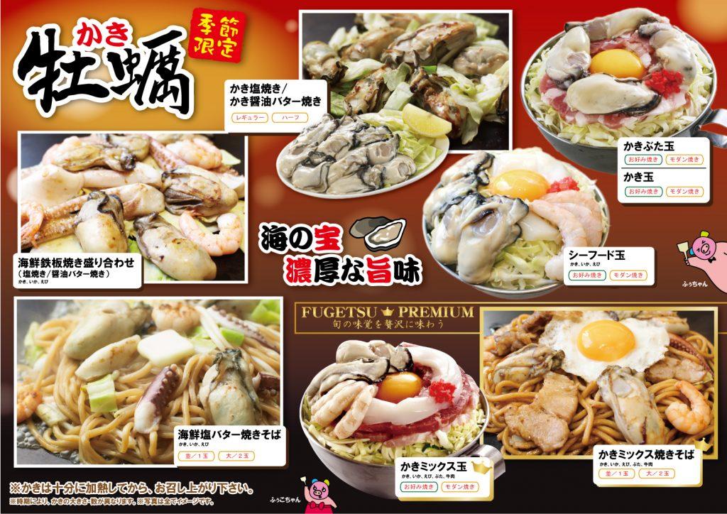 10月19日より販売!季節限定「牡蠣(かき)メニュー」