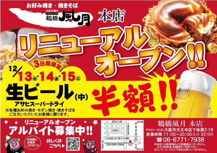 鶴橋風月 本店 12/13 リニューアルオープン!