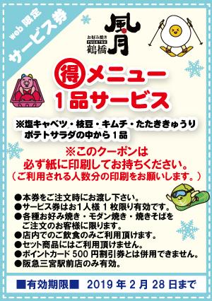 阪急三宮駅前店