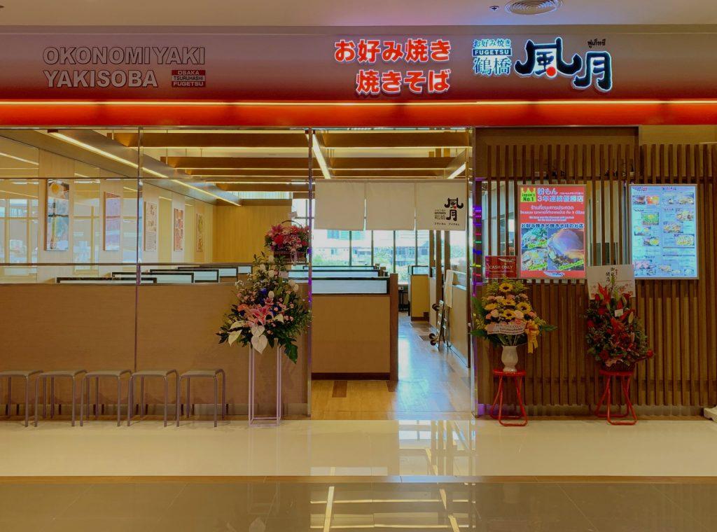 2/22 「鶴橋風月 DONKI Mall Thonglor 店」グランドオープン!