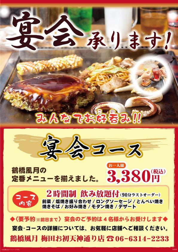 梅田お初天神通り店