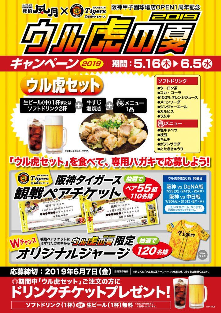 5/16(木)開始!鶴橋風月×阪神タイガース『ウル虎の夏2019キャンペーン★』