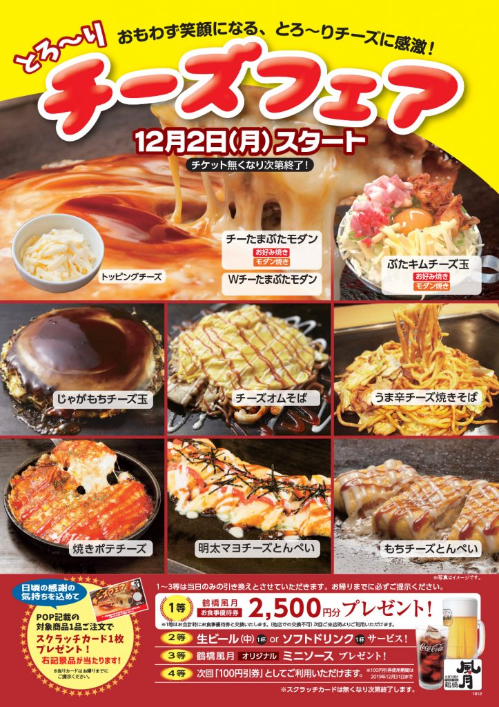 12月2日より期間限定『とろ~り チーズフェア』開催!