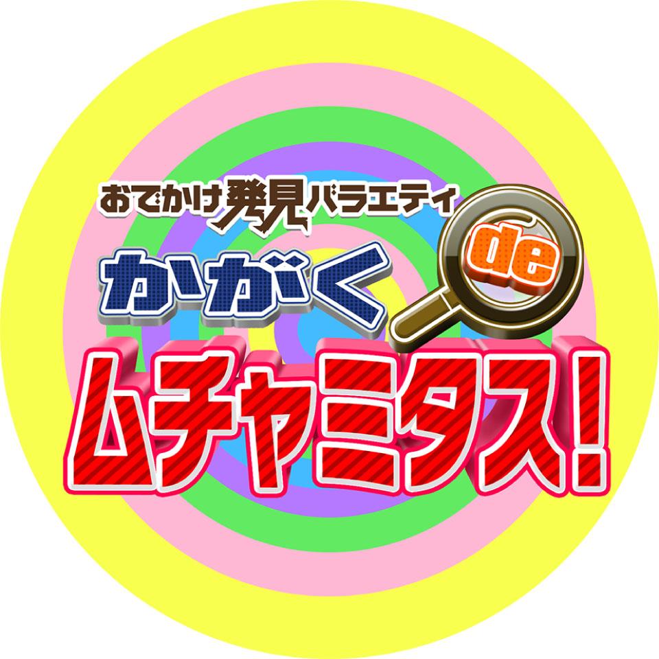 テレビ大阪『おでかけ発見バラエティ かがくdeムチャミタス!』放映のお知らせ