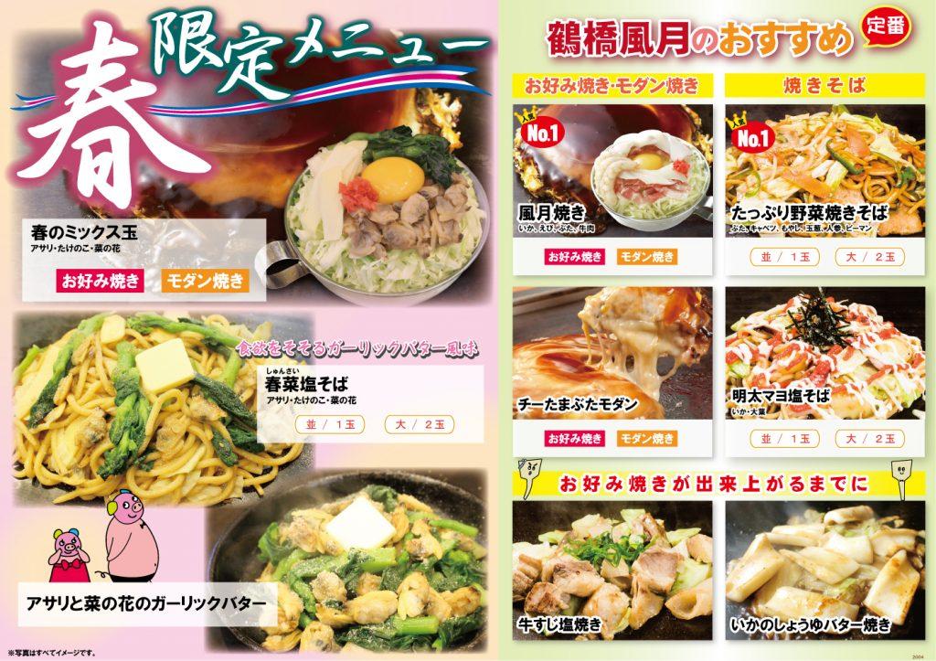 4月3日より販売開始! 「春限定メニュー」