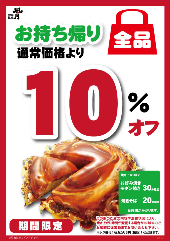 店舗限定!お持ち帰り商品が全品10%オフになるキャンペーン実施中!