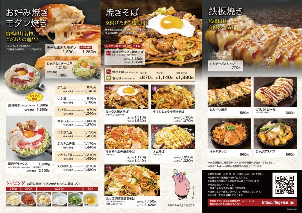 野田阪神ウイステ店