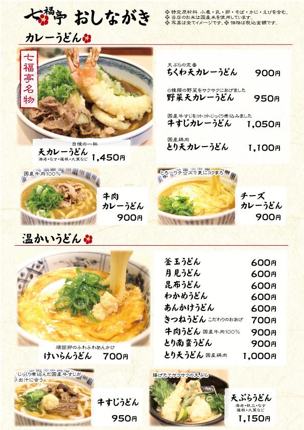 うどん・丼  七福亭