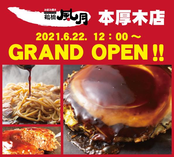 6/22(火) 本厚木店グランドオープン!